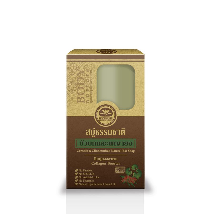 Centella & Clinacanthus Natural Bar Soap